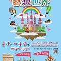 竹北市兒童節藝想世界2.jpg