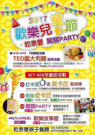 乾泰豐親子餐廳兒童節闖關Party.jpg
