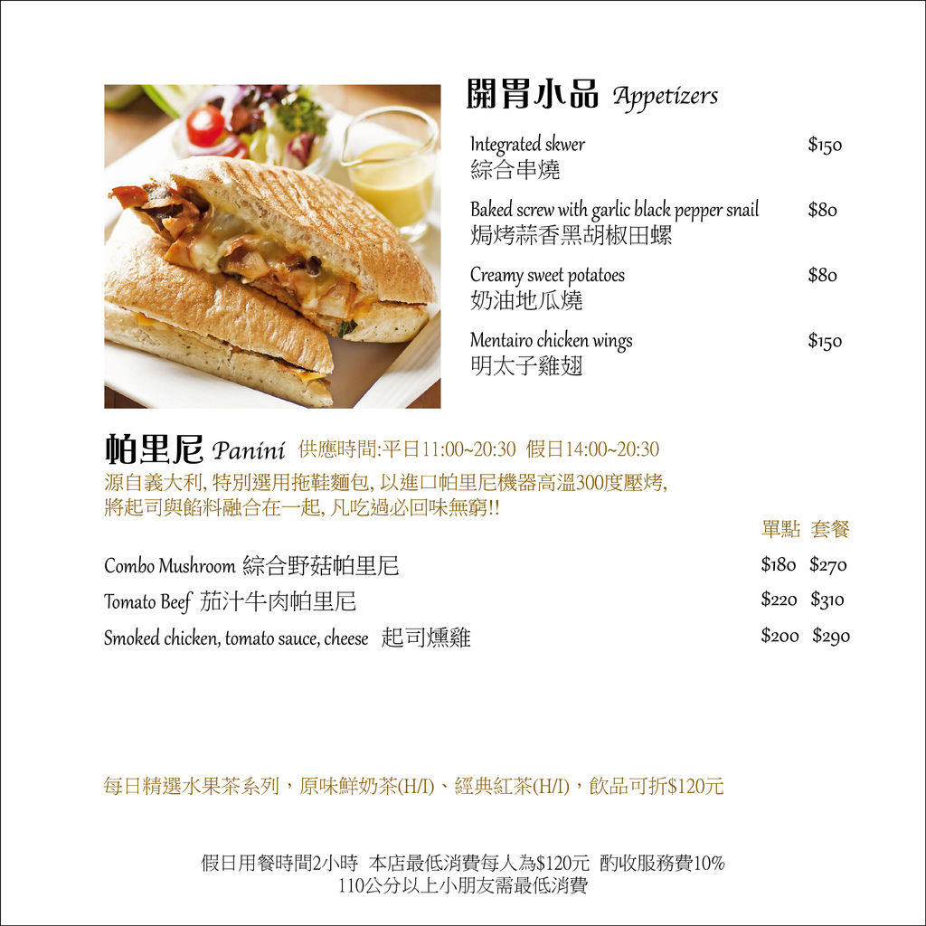 莫拉諾-21x21cm-菜單-11.jpg