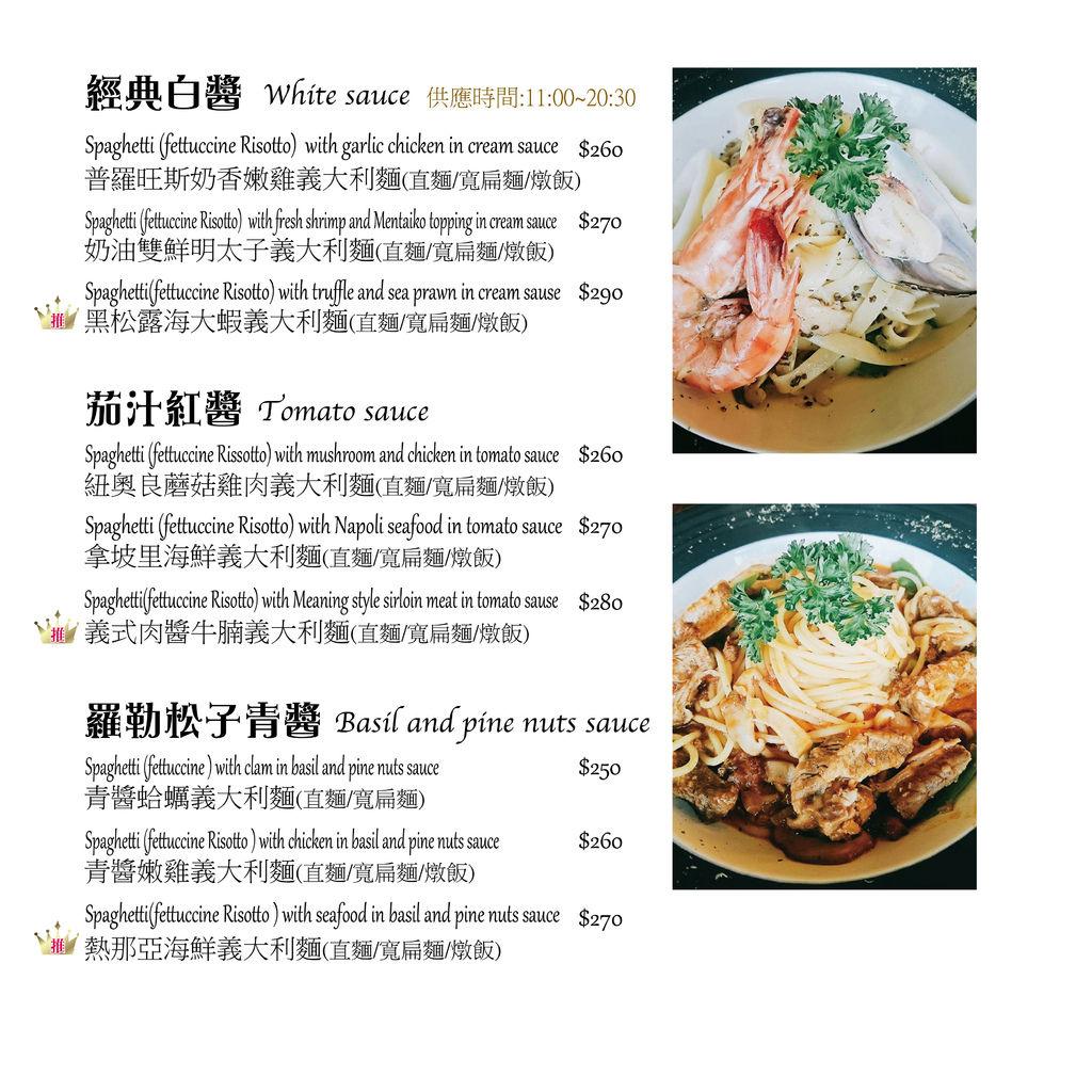 莫拉諾-21x21cm-菜單-12.jpg