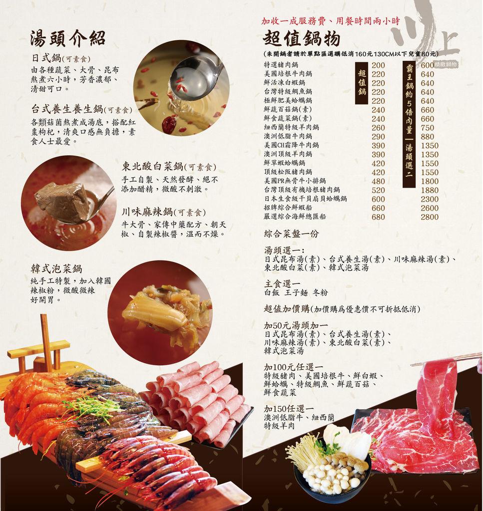 新菜單發包-04.jpg