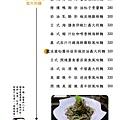 艾莎異國美食---菜單_171123_0005.jpg