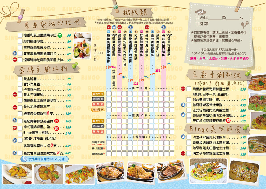 賓果廚房A3-MENU2 106-05-10-4校-01