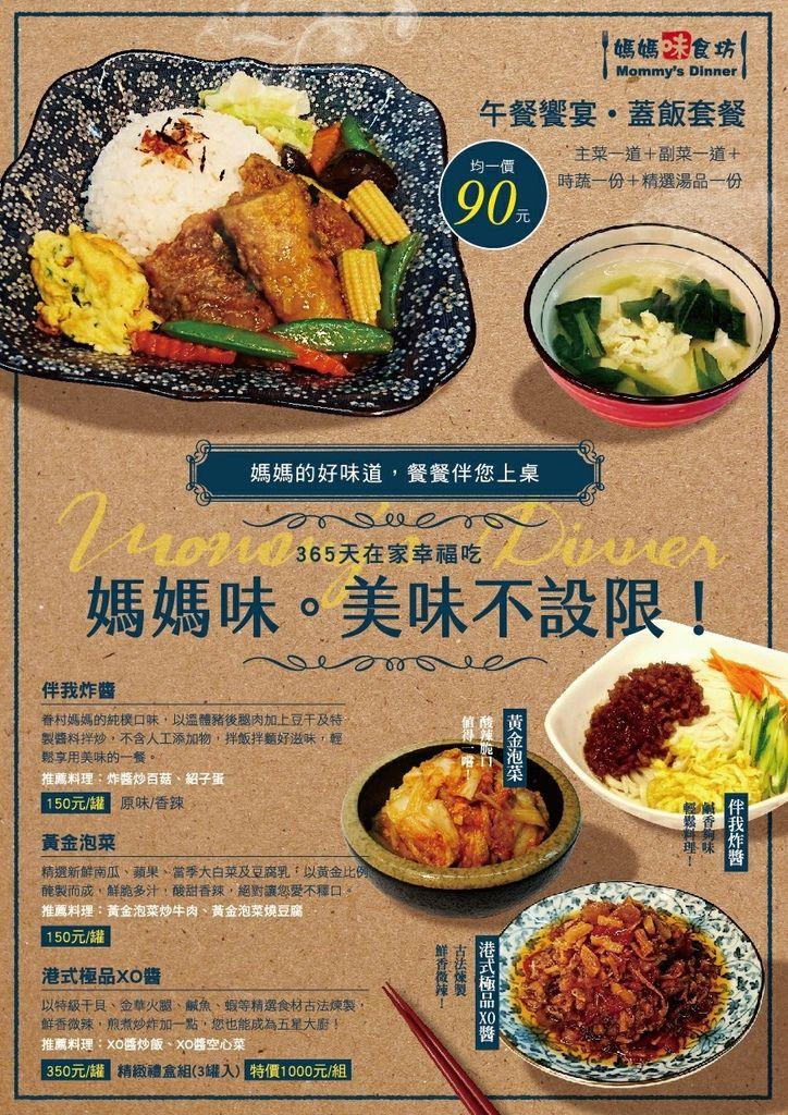 媽媽味菜單DM_171225_0002.jpg