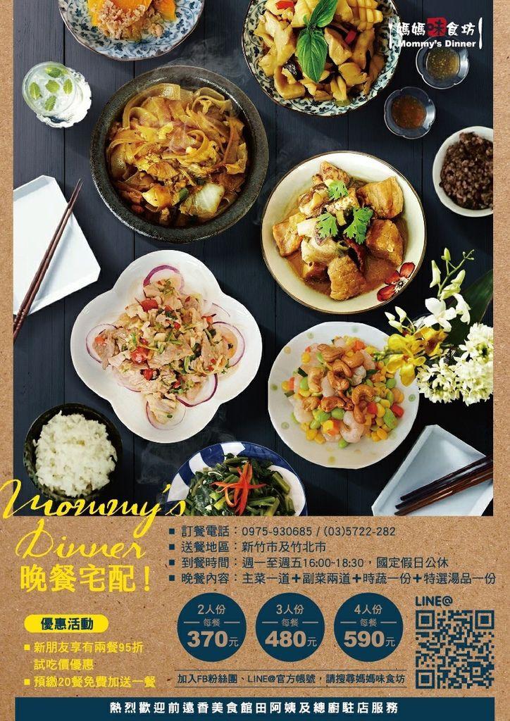 媽媽味菜單DM_171225_0003.jpg