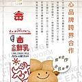 早安公雞新竹店_180116_0002.jpg