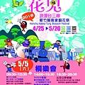 2018桐花主視覺終極確定版(小尺寸).jpg