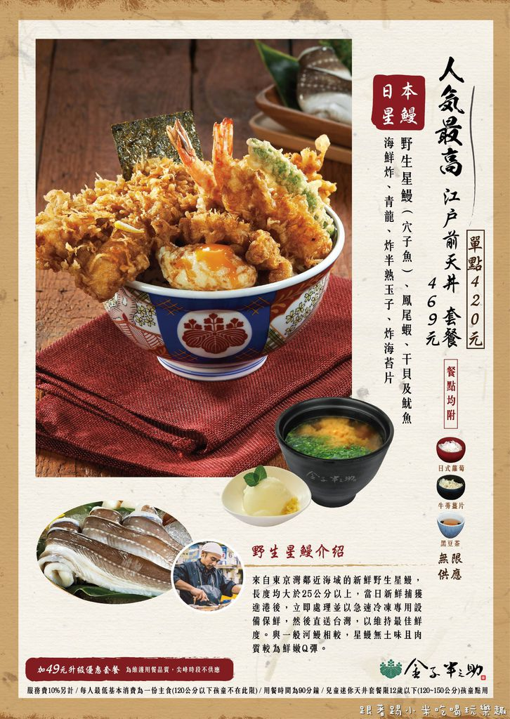 (點陣)巨城套餐點 餐板 A4__數量10-01-01_0.jpg