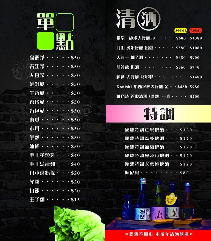 107年極鼎新菜單_180709_0002.jpg
