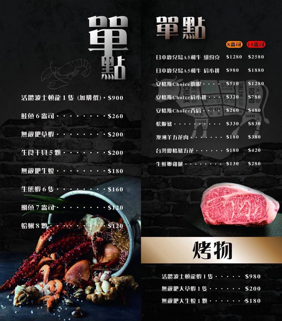 107年極鼎新菜單_180709_0003.jpg