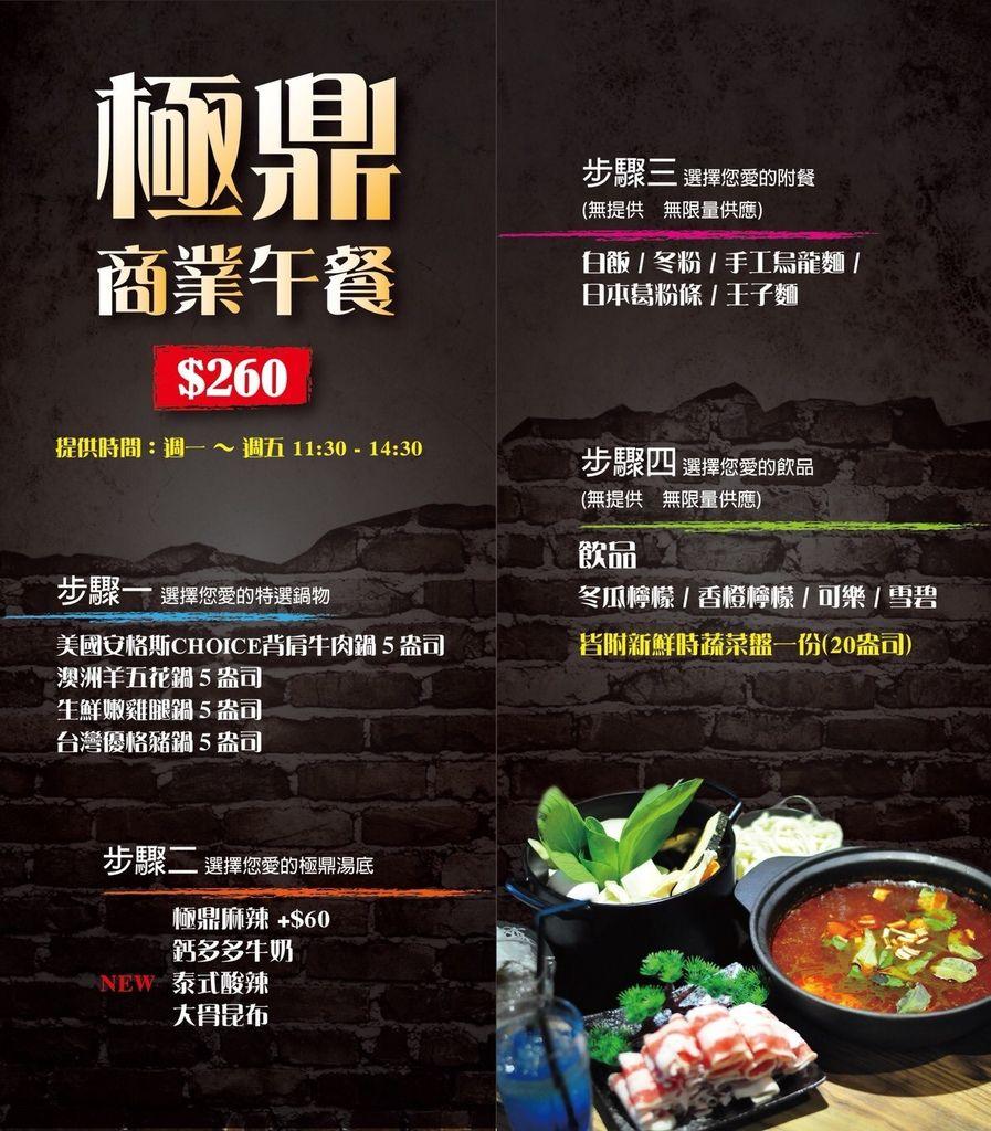 107年極鼎新菜單_180709_0004.jpg