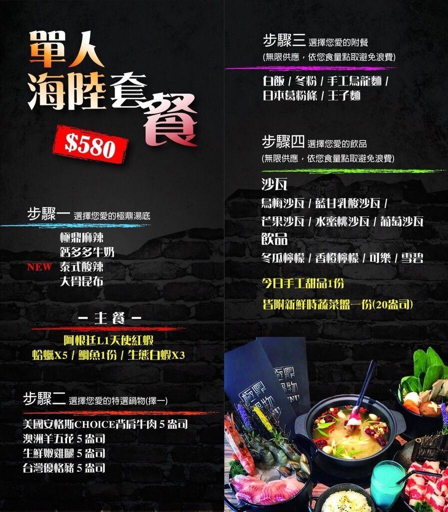107年極鼎新菜單_180709_0007.jpg