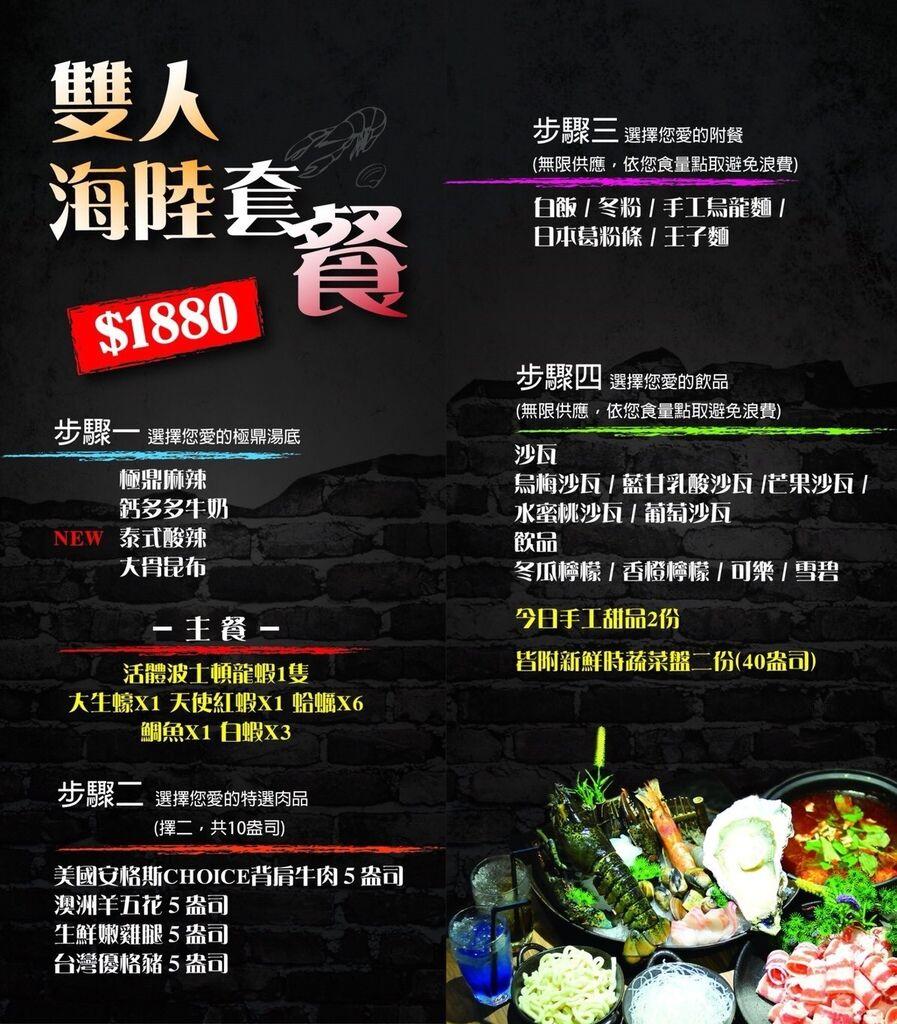 107年極鼎新菜單_180709_0008.jpg