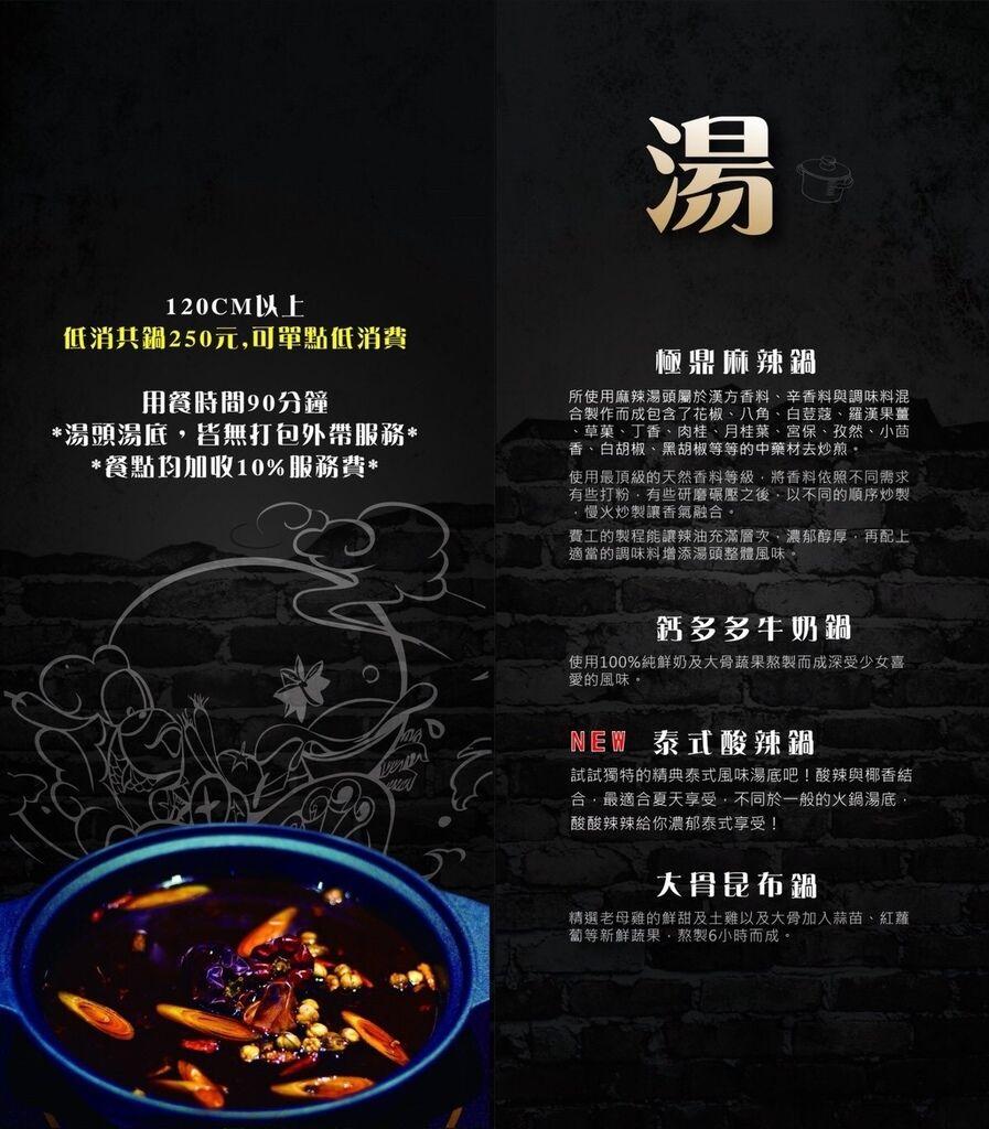 107年極鼎新菜單_180709_0009.jpg