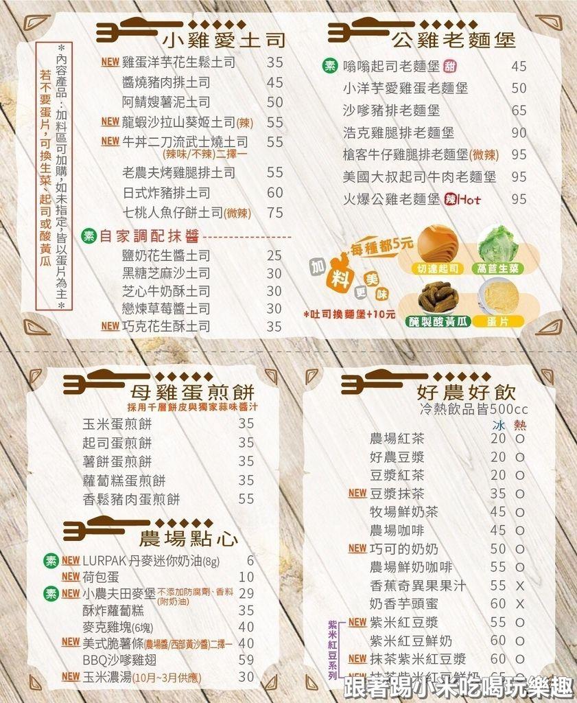 107年夏季菜單_180810_0001.jpg