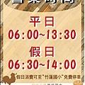 107年夏季菜單_180810_0007.jpg