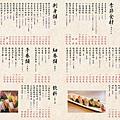 八庵魚河岸_印刷-02.jpg