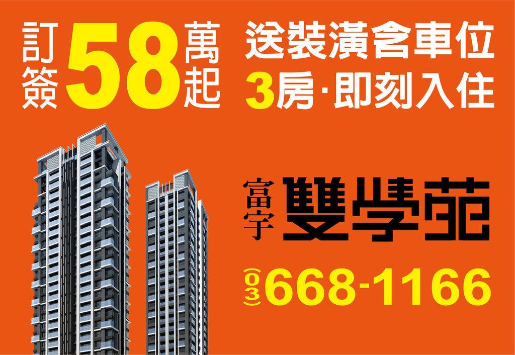 1070925富宇雙學苑網路廣告_工作區域 1 複本 6.jpg