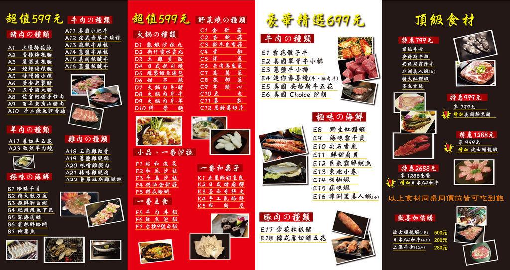 鶯歌菜單-107-1.jpg