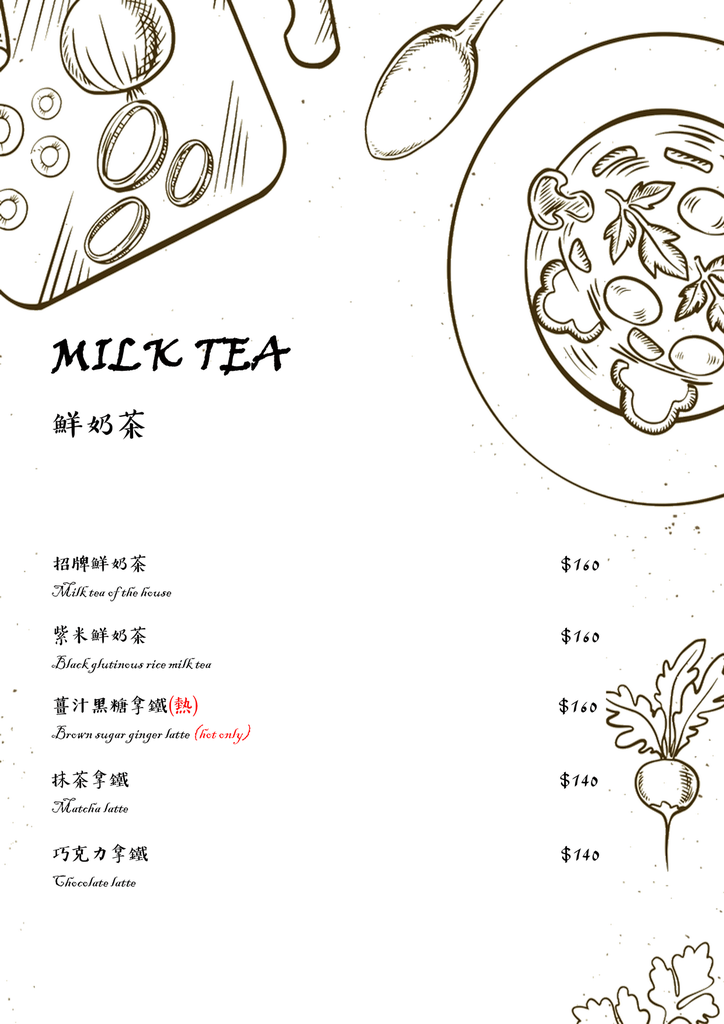 milk_tea.png