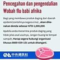 非洲豬瘟-印尼-3000px.jpg
