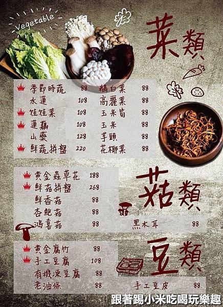 陳記胡椒豬肚雞菜單201812月28日_190104_0004.jpg