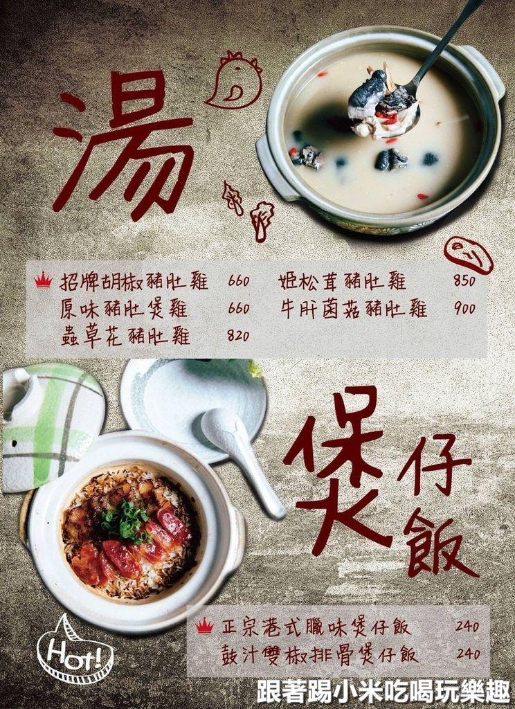陳記胡椒豬肚雞菜單201812月28日_190104_0005.jpg