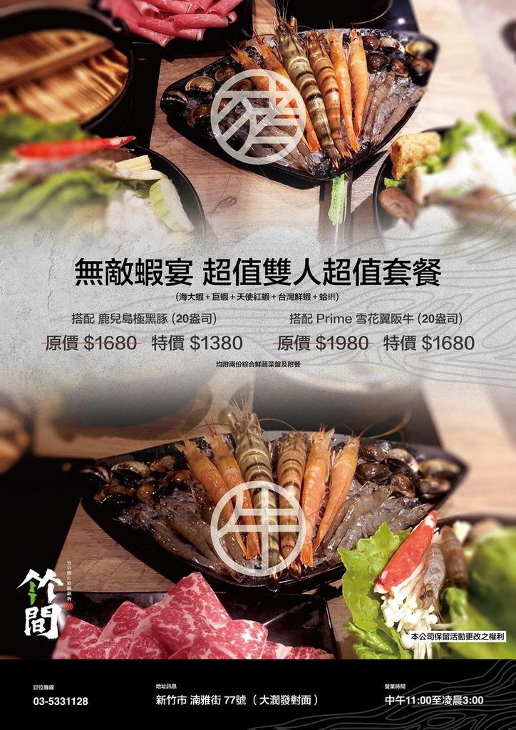 副本無敵蝦宴超值套餐(Poster)-01.jpg
