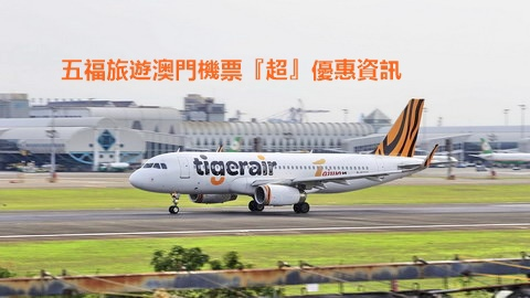 複製 (3) - Tigerair_Taiwan_B-50001_at_RCKH