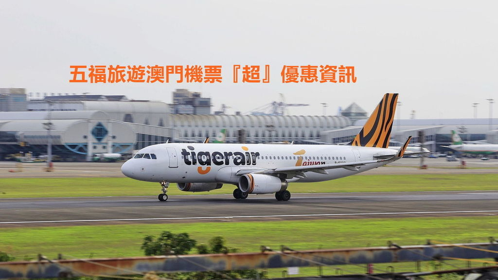 Tigerair_Taiwan_B-50001_at_RCKH