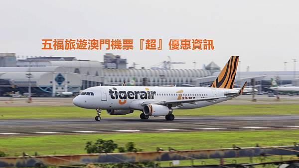 Tigerair_Taiwan_B-50001_at_RCKH
