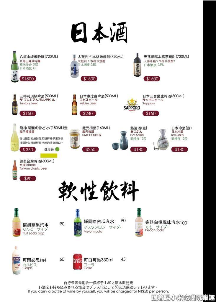 八庵 竹北 總本店新菜單_190326_0001.jpg