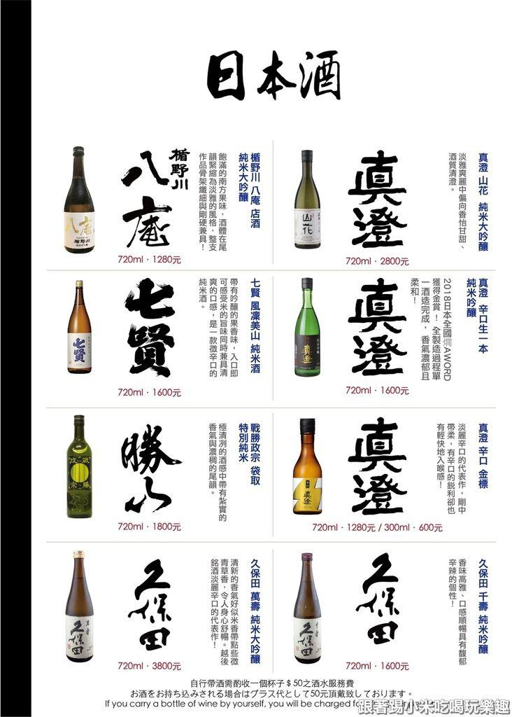 八庵 竹北 總本店新菜單_190326_0002.jpg