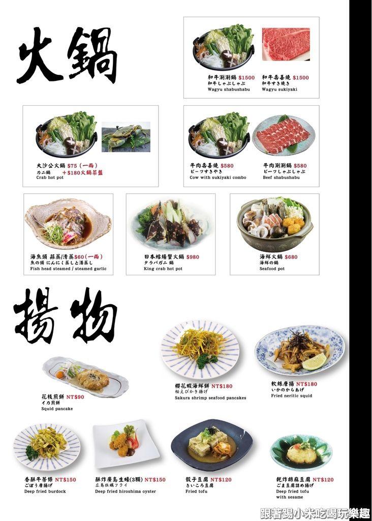 八庵 竹北 總本店新菜單_190326_0005.jpg
