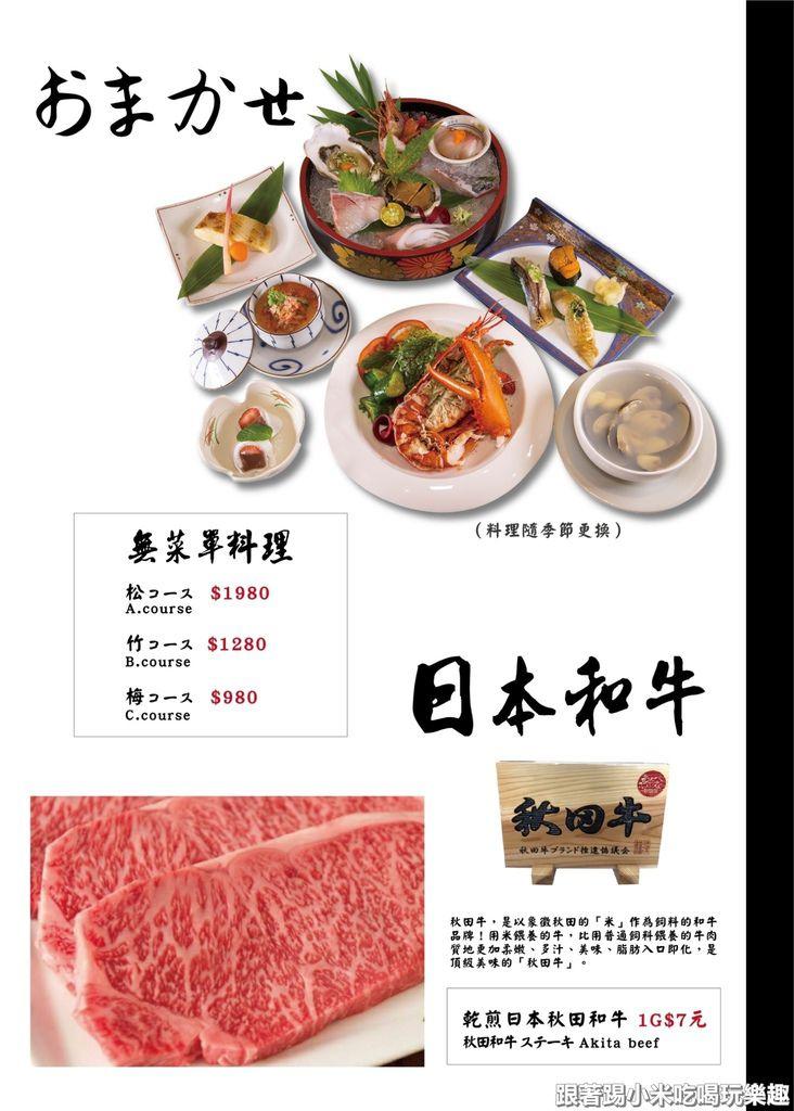 八庵 竹北 總本店新菜單_190326_0015.jpg