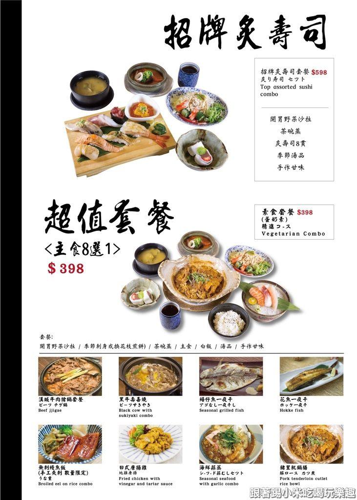 八庵 竹北 總本店新菜單_190326_0014.jpg