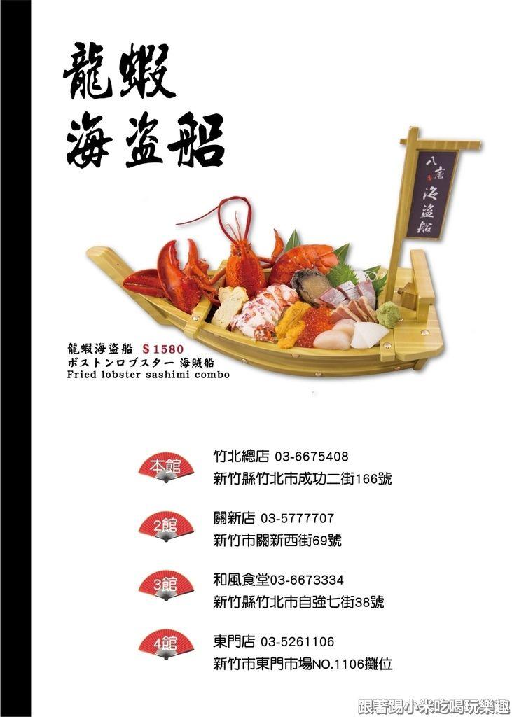 八庵 竹北 總本店新菜單_190326_0016.jpg