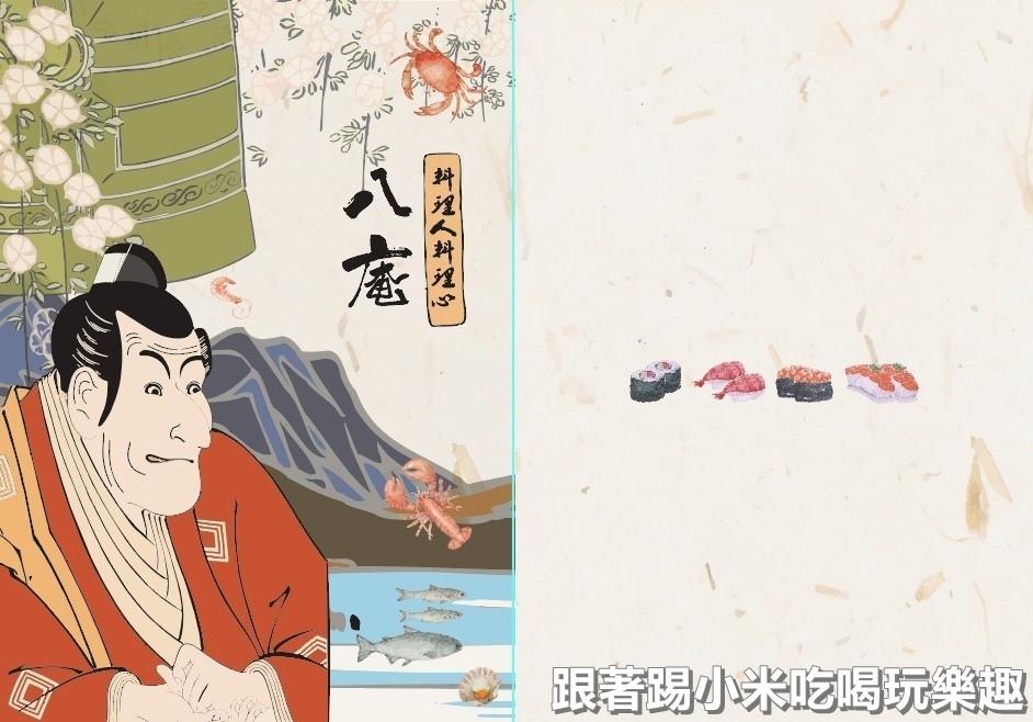 八庵 竹北 總本店新菜單_190326_0017.jpg