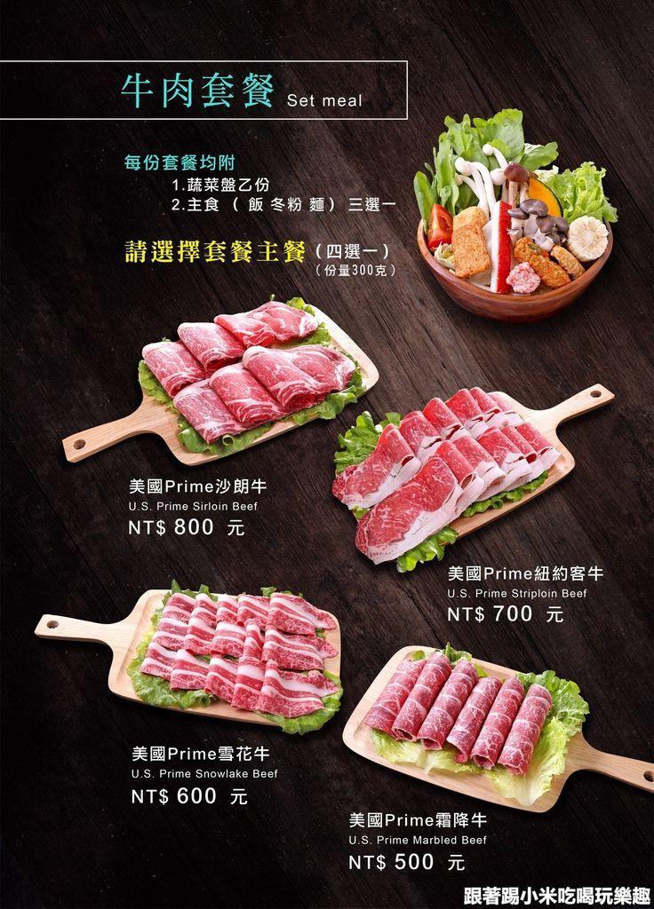 800元牛肉套餐--右.jpg