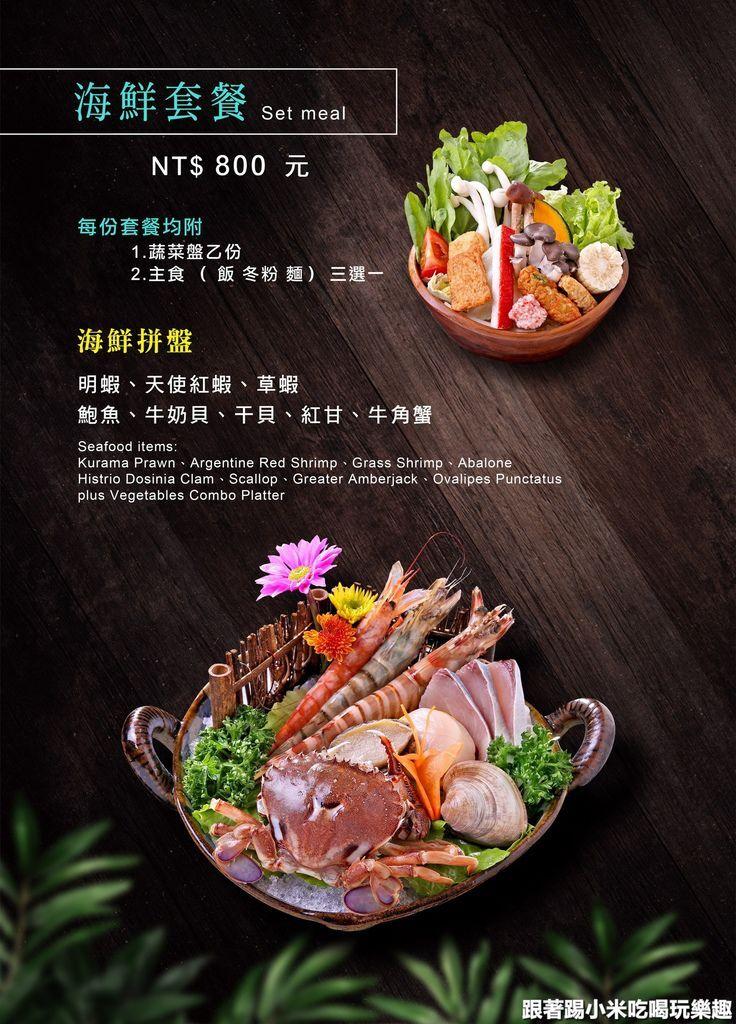 800元海鮮套餐--左.jpg