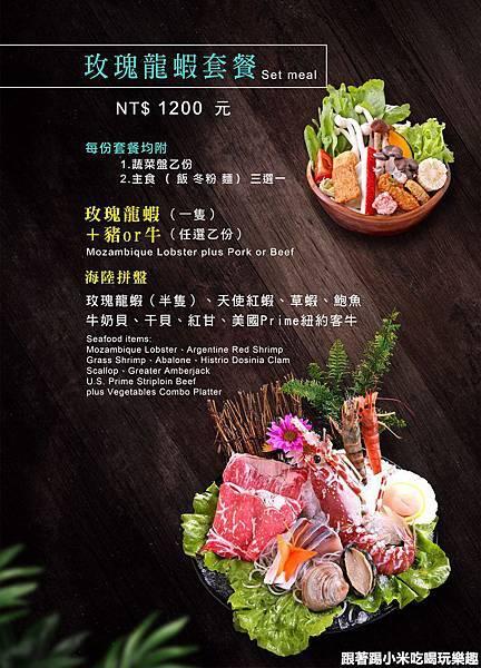 1200元玫瑰龍蝦套餐--右.jpg