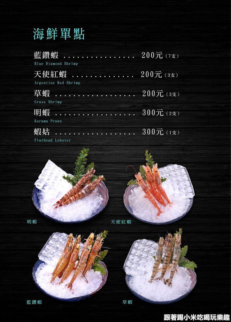單點  蝦--左.jpg