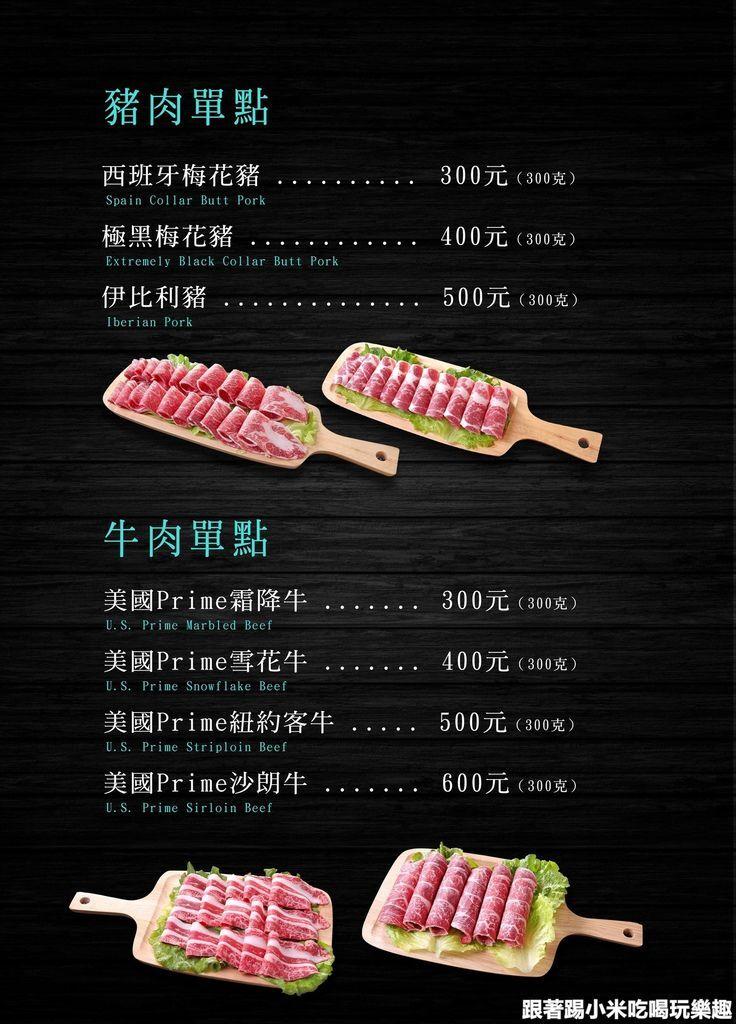 單點  豬肉  牛肉--左.jpg