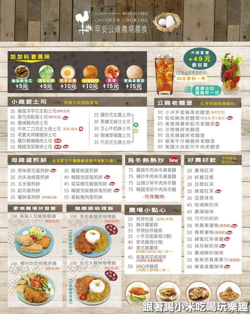 108年夏季菜單_190414_0004.jpg