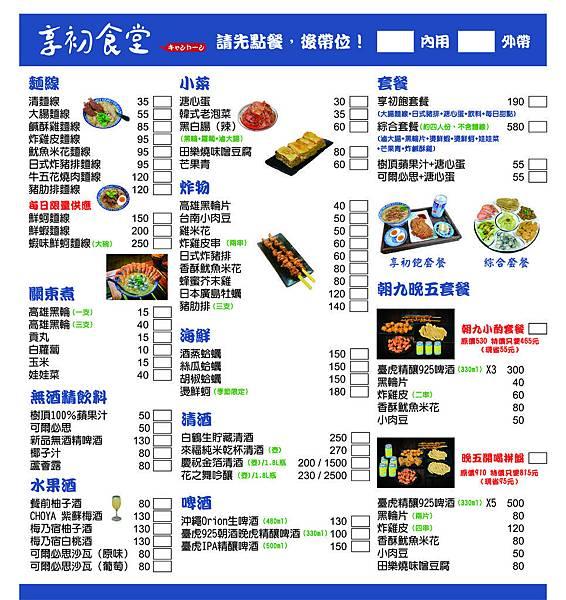 菜單-108-3-30_002-完稿檔