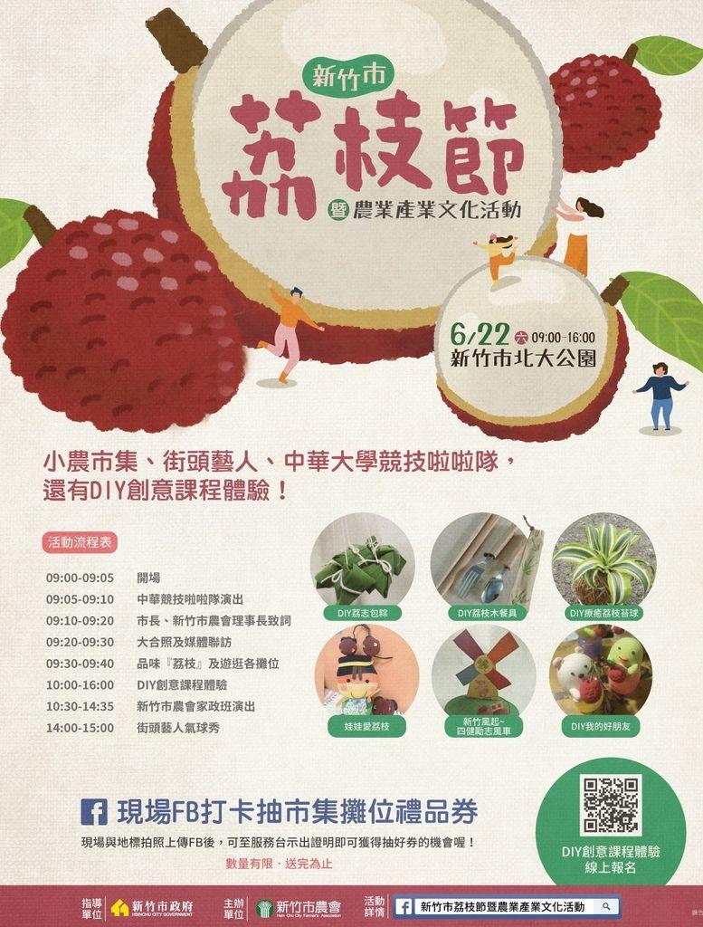 fb及農訊海報.jpg