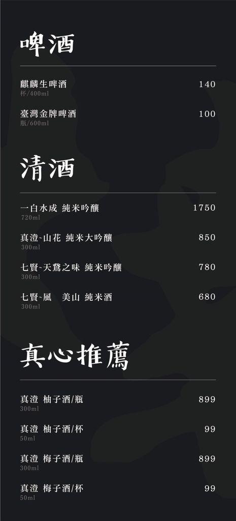 新版菜單2019715_190717_0001.jpg