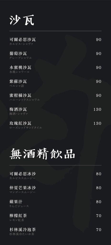 新版菜單2019715_190717_0002.jpg