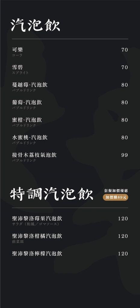 新版菜單2019715_190717_0003.jpg