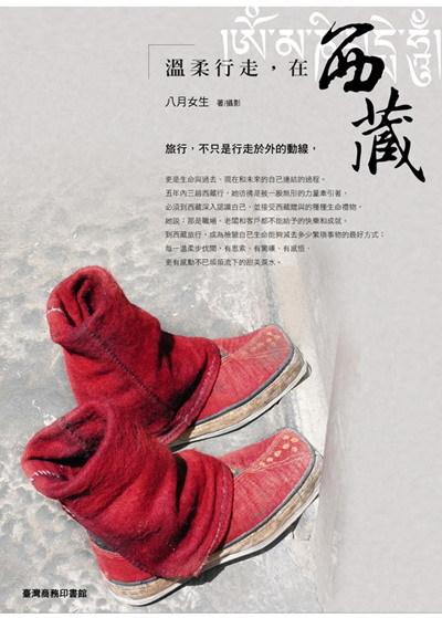 西藏書籍封面